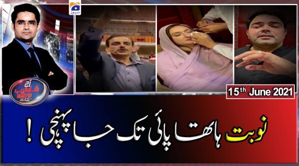 Aaj Shahzeb Khanzada Kay Sath | 15th June 2021