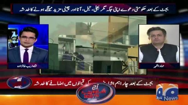 Aaj Shahzeb Khanzada Kay Sath | 14th June 2021