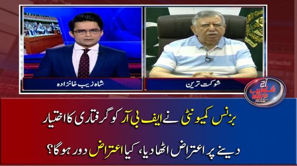 Business Community ne FBR ko Giraftari ka Ikhtiyar deney par Aitraz utha diya...!!