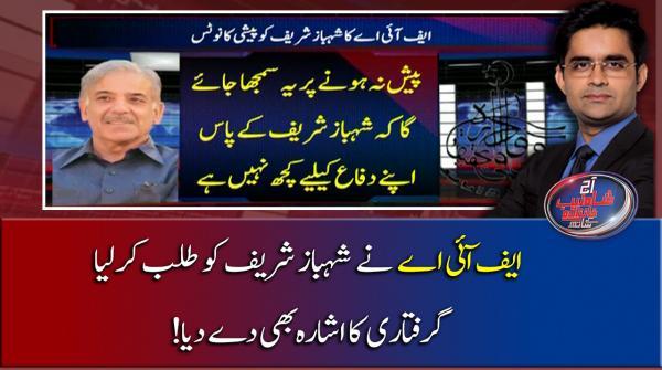 FIA ne Shehbaz Sharif ko Talab kar liya Giraftari ka Ishara bhi de diya...!!