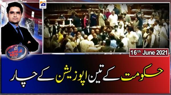 Aaj Shahzeb Khanzada Kay Sath | 16th June 2021