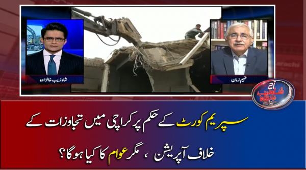 SC ke Hukum par Karachi main Tajawuzat ke Khilaaf Operation, Magar Awam Ka Kiya Hoga?