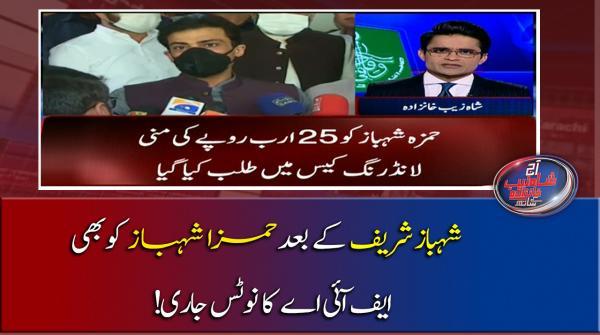Shehbaz Sharif ke Baad Hamza Shahbaz ko Bhi FIA ka Notice Jaari!