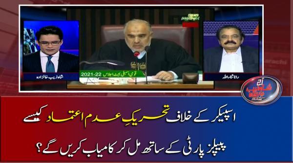 Speaker ke Khilaaf Tehreek-e-Adam Aitimad Kaise PPP ke Sath Mil Kar Kamyab Karenge?