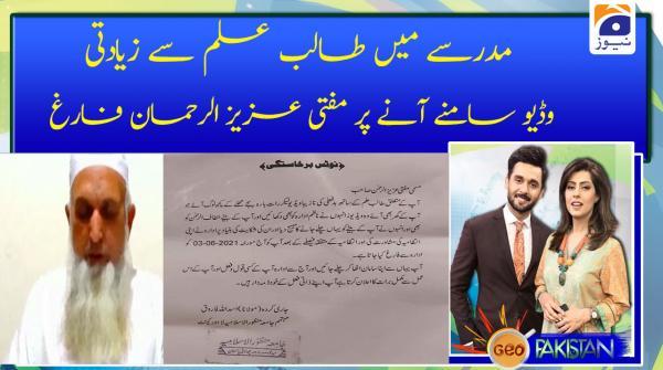 Madresse main talib e Ilm se ziyadti, video samne ane par mufti Aziz ur rehman farigh