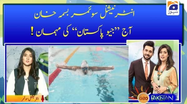 International swimmer Bisma Khan Geo Pakistan ki mehman !!