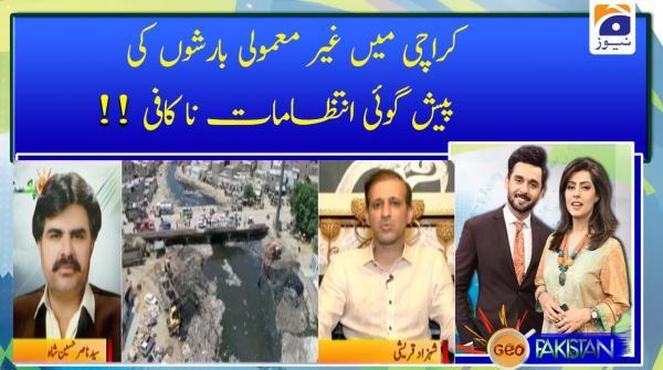 Karachi main ghair mamuli barishon ki paish goi intezamat na kaafi!!