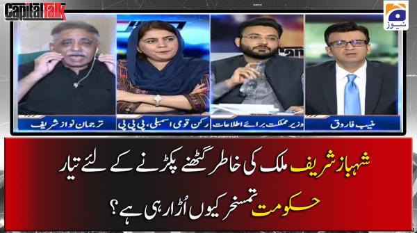 Shehbaz Sharif Mulk ki Khatir Ghutne Pakrne Ke Liye Tayyar..!