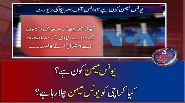 Younus Memon Kon Hai, Kia Karachi ko Younus Memon Chala Raha Hai?