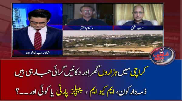 Karachi main Hazaron Ghar aur Dukanen Girai Ja Rahi Hain - Zimedar MQM, PPP ya Koi Aur?