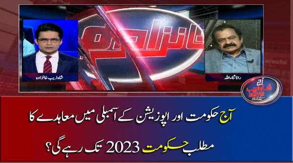 Aaj Hukumat aur Opposition main Assembly Main Muhaide ka Matlab Hukumat 2023 Tak Rahegi?