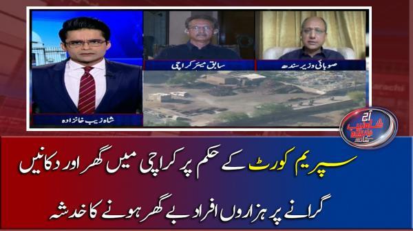 SC ke Hukum par Karachi main Ghar aur Dukanen Giranay par Hazaron Afraad Be-Ghar Hone Ka Khadshah