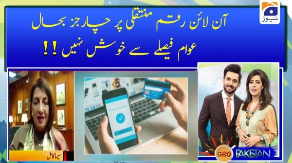 Online raqam muntaqali par charges bahal, awam faisle se khush nahi!!