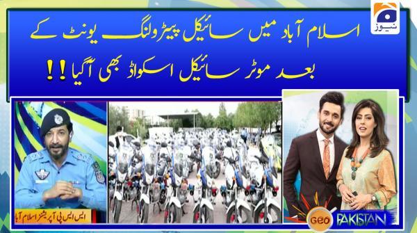 Islamabad main cycle pet-rolling unit ke baad motor cycle squad bhi agaya !!