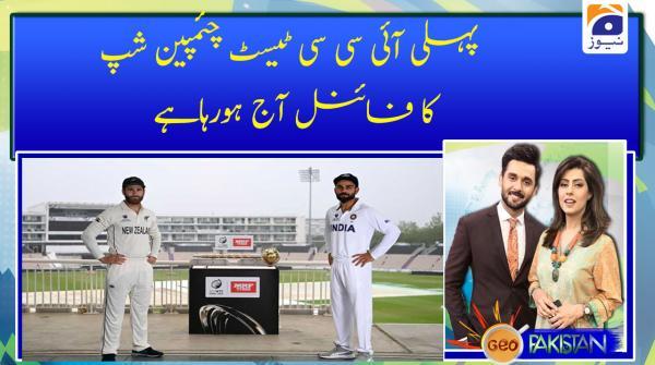 Pehli ICC test Championship ka final aaj horaha hai