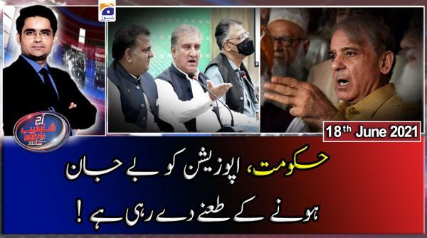 Aaj Shahzeb Khanzada Kay Sath | 18th June 2021