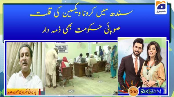 Sindh main corona vaccine ki qillat, subayi hukumat bhi zumedar
