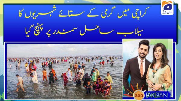 Karachi main garmi ke sataye shehriyon ka selaab sahil e samandar par pohanch gaya!!