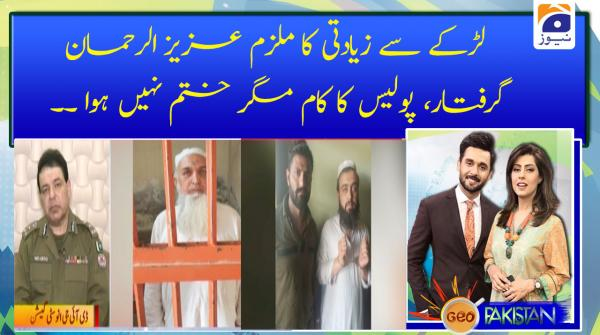 Larke se ziyadti ka mulzim mufti Aziz ur rehman giraftar, police ka kam magar khatam nahi hua!