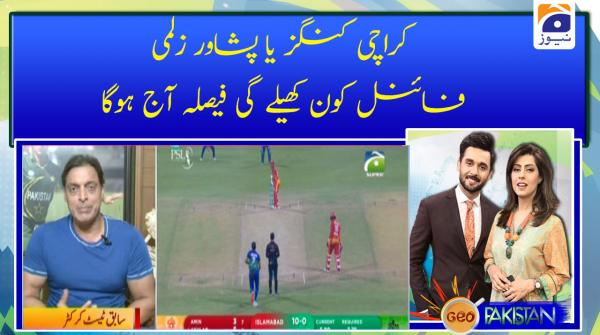 Karachi Kings ya Peshawar Zalmi, Final kon khelegi faisla aaj hoga!!