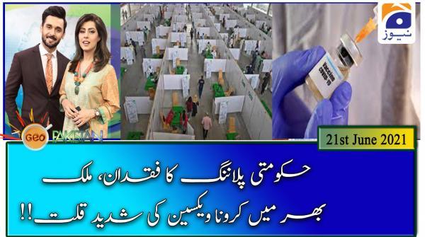 Geo Pakistan | 21st June 2021