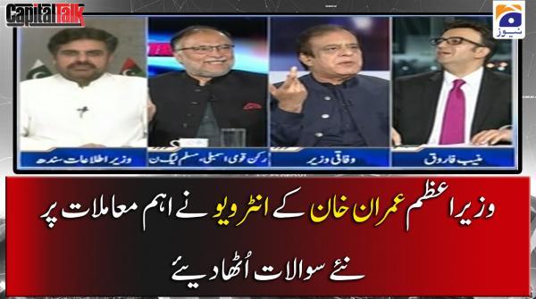 PM Imran ke Interview ne Aham Muamlat per Naye Sawalat Utha Diye