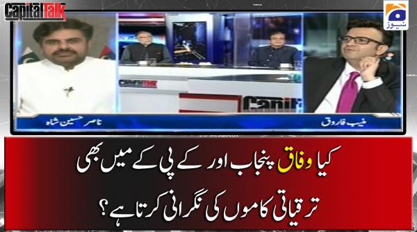 Kiya Wifaq Punjab aur KPK mai bhi Taraqqiyati Kamon ki Nigrani kerta hai?