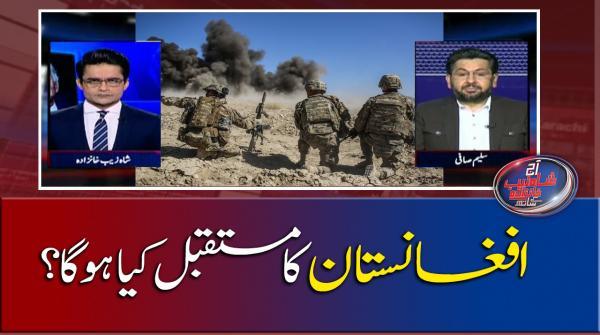 افغانستان کا مستقبل کیا ہوگا؟