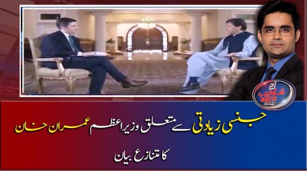 جنسی زیادتی سے متعلق وزیراعظم عمران خان  کا متنازع بیان