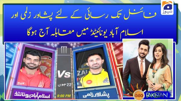 Final tak rasayi ke liye peshawar zalmi aur Islamabad united main muqabla aaj hoga!!