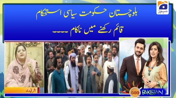 Balochistan hukumat siyasi istehkaam qayim rakhne main nakaam!!