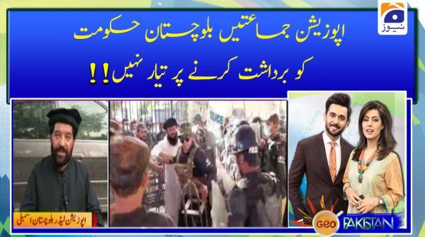 Opposition jamatain balochistan hukumat ko bardasht karne par tayyar nahin!!