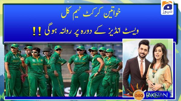 Khawateen Cricket Team Kal West Indies K Doura Per Rawana Hogi!!