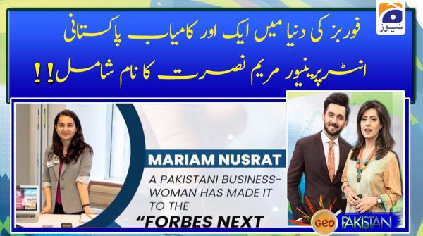 Forbes ki dunya main aik or kamyaab Pakistani entrepreneur Mariam Nusrat ka naam shamil!!
