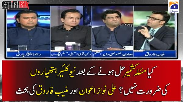 Kiya Masla Kashmir hal hone ke Baad Nuclear Hathyaro ki Zaroorat Nahi Rahygi?
