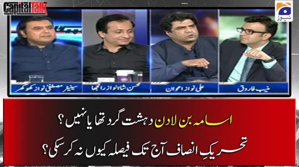 Osama bin Laden Dehshat Gard Tha Ya Nahi, PTI Hukumat Aaj Faisla Kyu Na Kersaki?