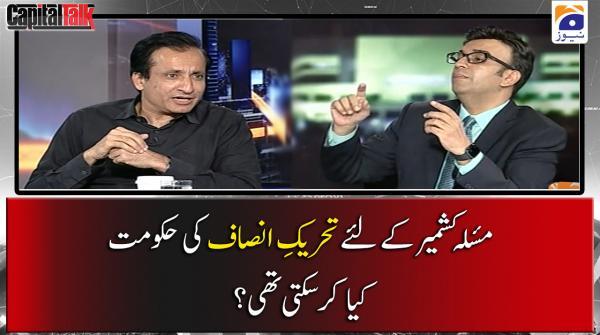 Mohsin Shahnawaz Ranjha, Masla Kashmir ke Liye PTI Hukumat Kiya Kersakti Thi?