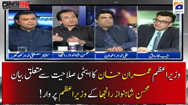 PM Imran ka Atomi Salahiyat se Mutalliq Bayan;