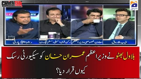 Bilawal Bhutto ne PM Imran ko Security Risk Kyu Qarar Dia?