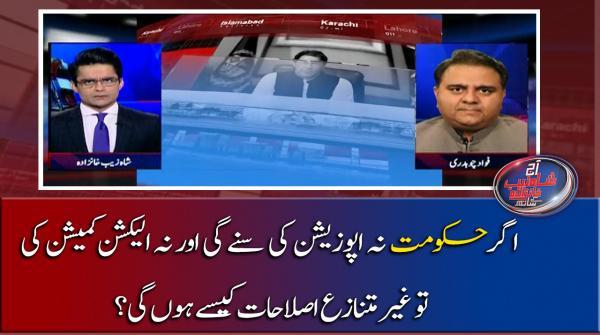اگر حکومت نہ اپوزیشن کی سنے گی اور نہ الیکشن کمیشن کی تو غیر متنازع اصلاحات کیسے ہوں گی؟