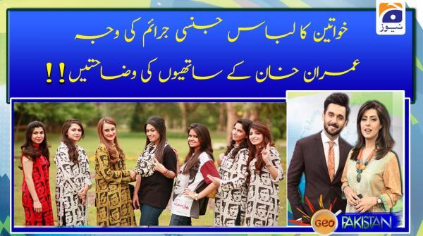 خواتین کا لباس جنسی جرائم کی وجہ، عمران خان کے ساتھیوں کی وضاحتیں !!