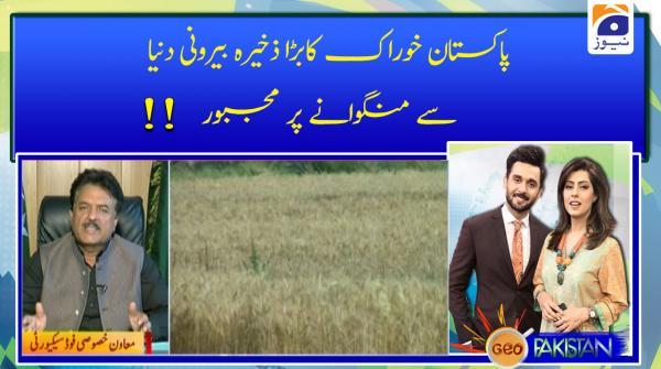 پاکستان خوراک کابڑا ذخیرہ بیرونی دنیا سے منگوانے پر مجبور !!