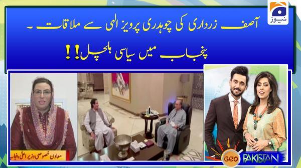 آصف زرداری کی چوہدری پرویز الہی سے ملاقات ۔ پنجاب میں سیاسی ہلچل !!