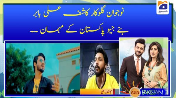 نوجوان گلوکار کاشف علی بابر بنے جیو پاکستان کے مہمان ۔۔