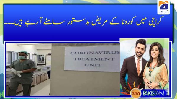 کراچی میں کورونا کے مریض بدستور سامنے آ رہے ہیں۔۔۔