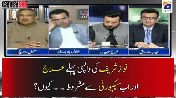 Nawaz Sharif Ki Wapsi Pehle Elaj Aur Ab Security Se Mashroot Kyun?