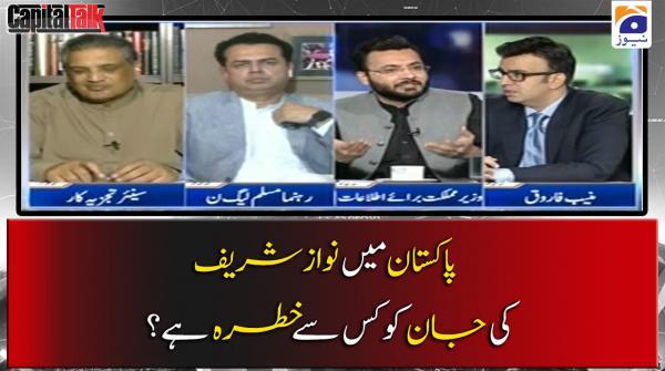 Pakistan Main Nawaz Sharif Ki Jaan Ko Kisse Khatra Hai?