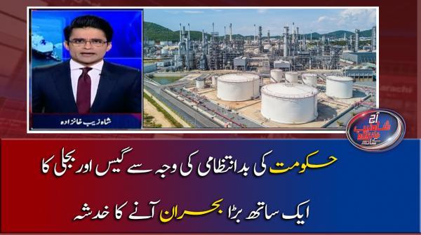 حکومت کی بد انتظامی کی وجہ سے گیس اور بجلی کا ایک ساتھ بڑا بحران آنے کا خدشہ۔۔۔ حقائق دیکھئے