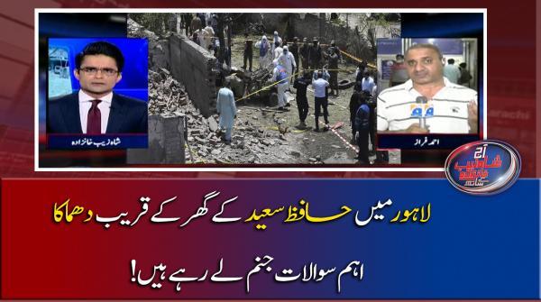 لاہور میں حافظ سعید کے گھر کے قریب دھماکا،اہم سوالات جنم لے رہے ہیں