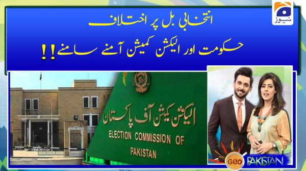 انتخابی بل پر اختلاف، حکومت اور الیکشن کمیشن آمنے سامنے!!